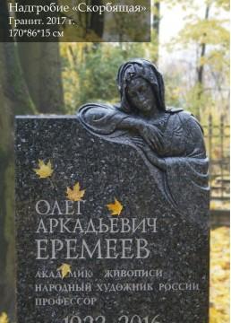 """Надгробие """"Скорбящая"""""""