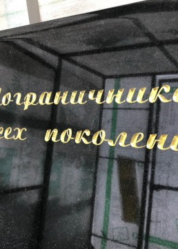 Знак Воинской Славы в городе Благовещенск