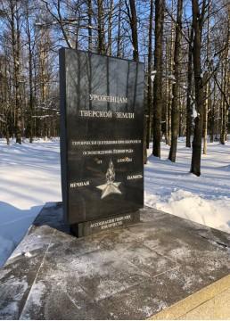 Памятный знак Воинам Тверской земли