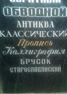 Варианты шрифта, ручная работа