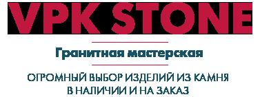 Vpk Stone. Гранитная мастерская