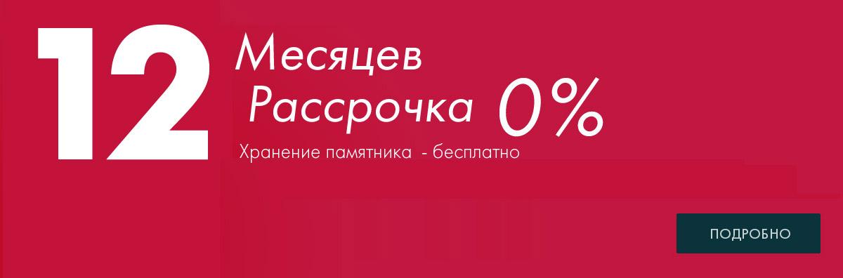 6 мес 0%