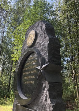 Памятный знак воинам Чеченцам. Погибшим в годы ВОВ